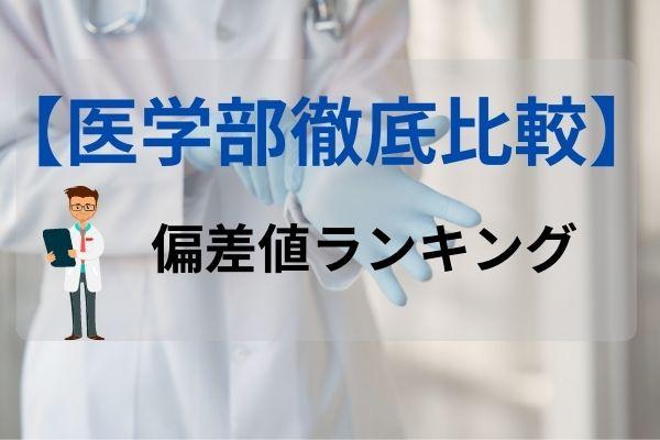 値 順天堂 大学 医学部 偏差
