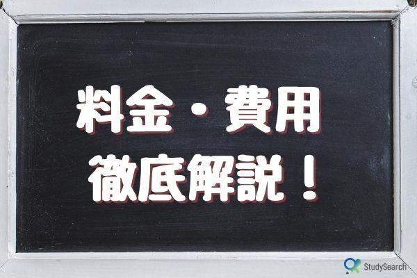 塾 料金 武田