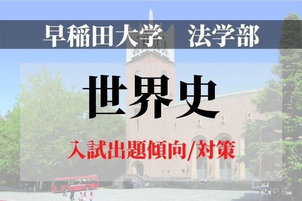 大学 入試 日程 早稲田