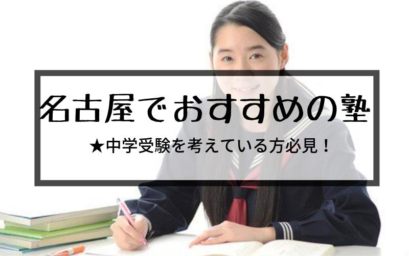 塾 中学 受験