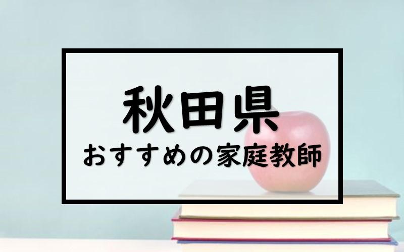 2021秋田】おすすめの家庭教師センターランキング 料金まで徹底比較 ...