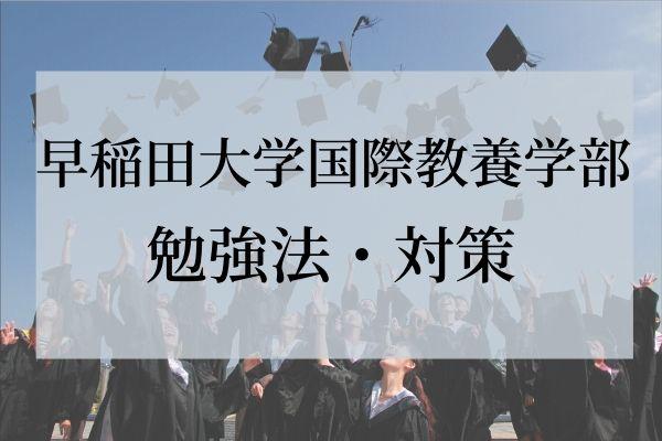 早稲田 大学 国際 教養 学部 入試