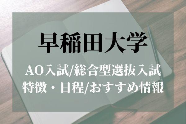 入試 日程 大学 早稲田